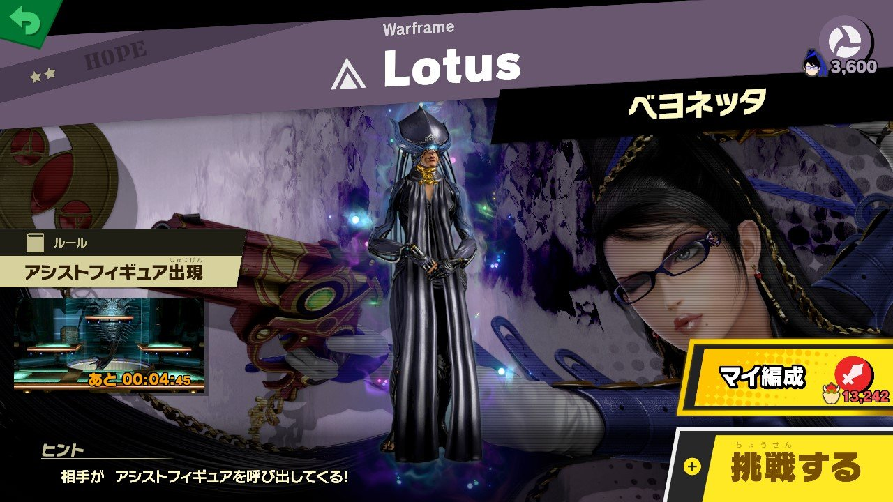 Lotus Warframe Smash Ultimate Spirit Board event