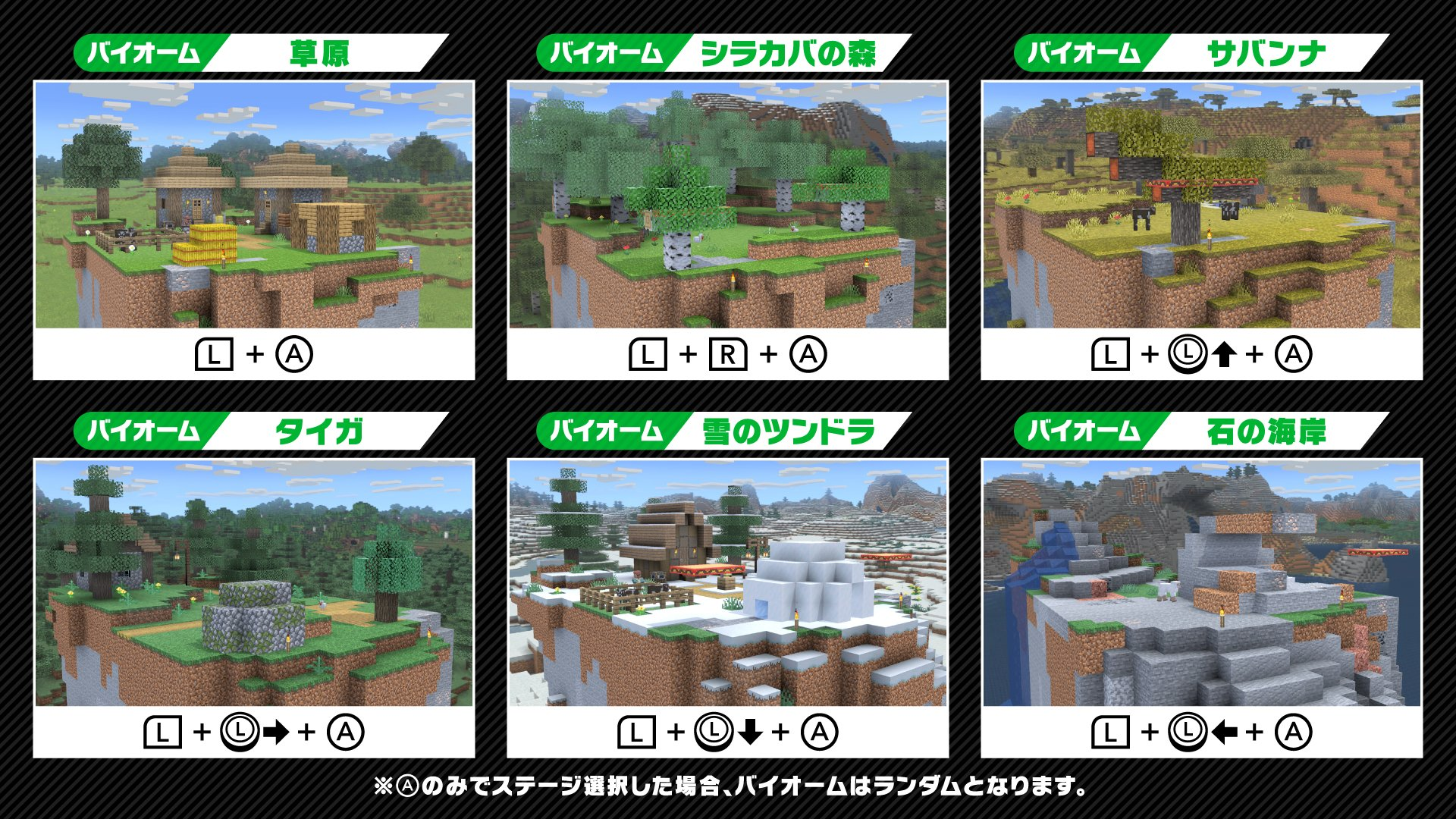 Choose biome in Smash Ultimate's Minecraft Stage